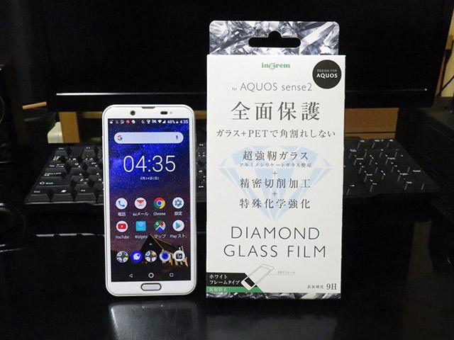 AQUOS sense2に最適なフレーム付き液晶保護フィルムのダイヤモンドガラスフィルム