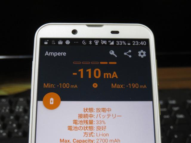 アプリでAQUOS sense2の消費電流を計測