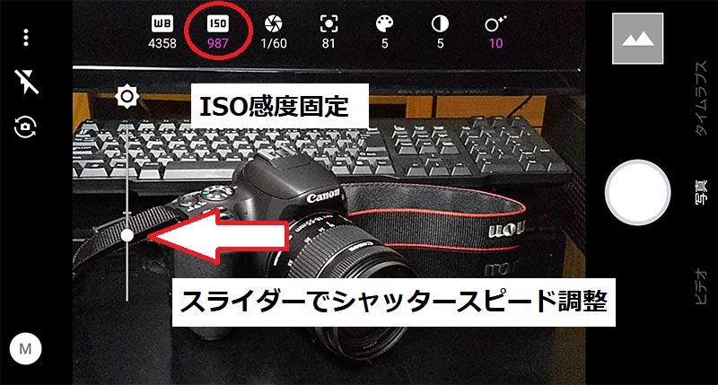 スマホカメラのマニュアルモードでのシャッタースピード調整方法