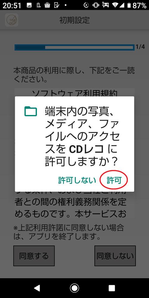 CDレコのファイルアクセスを許可