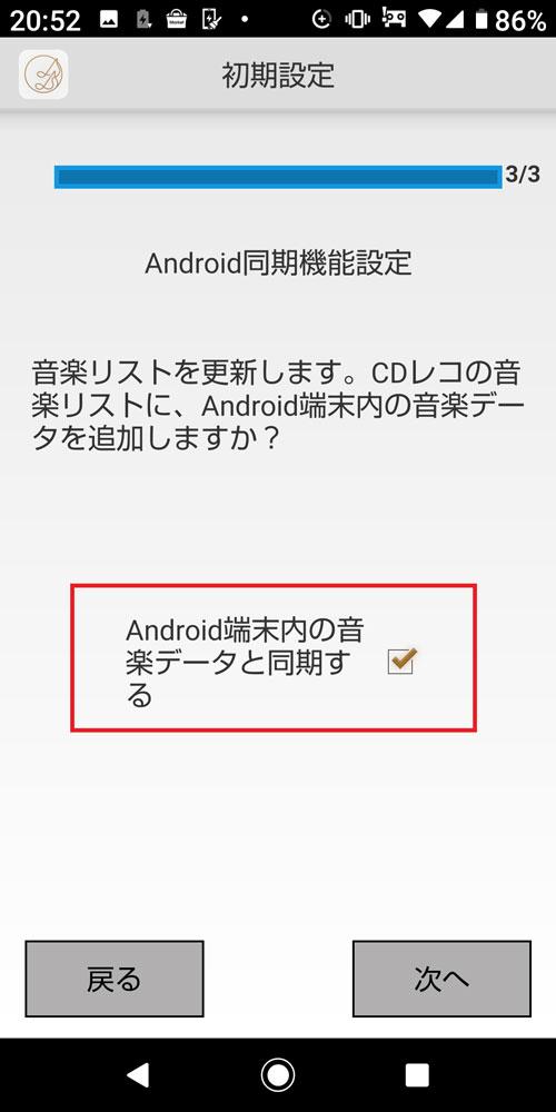 CDレコアプリをAndroid端末内の音楽データと同期するにチェックを入れる
