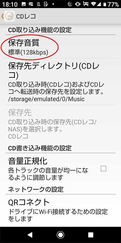 CDレコの保存音質設定