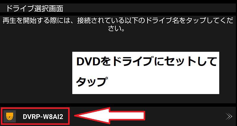 DVDミレル DVRP-W8AI2のドライブ選択画面