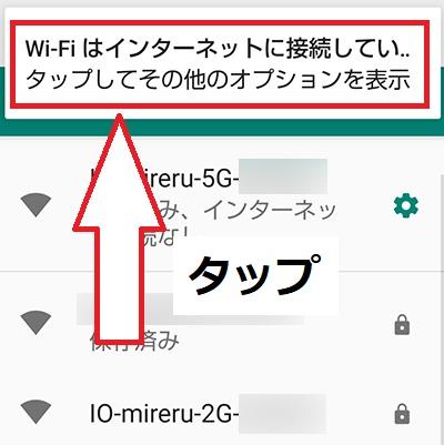 スマホとDVDミレルをWi-Fi接続する為のその他のオプション