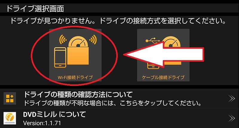 DVDミレル DVRP-W8AI2のWi-Fi接続ドライブをタップ