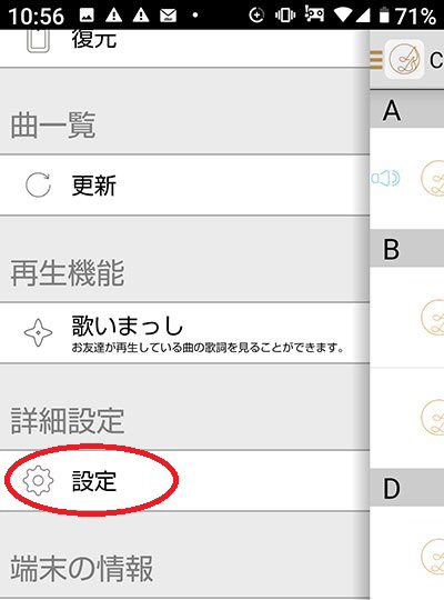 CDレコアプリの設定