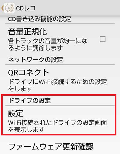 DVDミレル DVRP-W8AI2のドライブ設定
