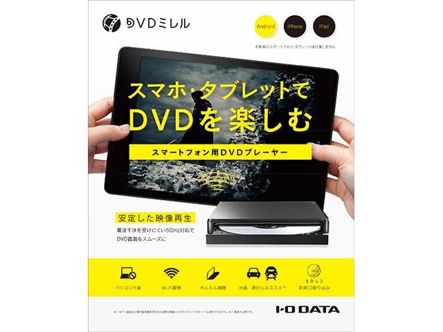 スマホでDVDが視聴できるDVDミレルdvrp-w8ai2