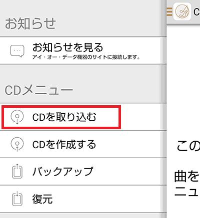 CDレコアプリのCD取り込みメニュー