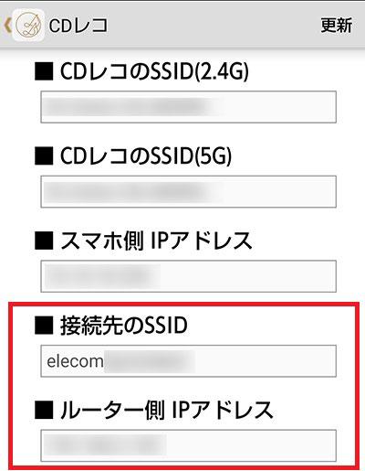 DVDミレルの接続先のSSIDとルーター側IPアドレス