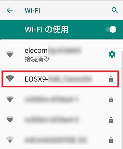 Wi-Fi設定でcanon eos kiss x9のSSIDを選択