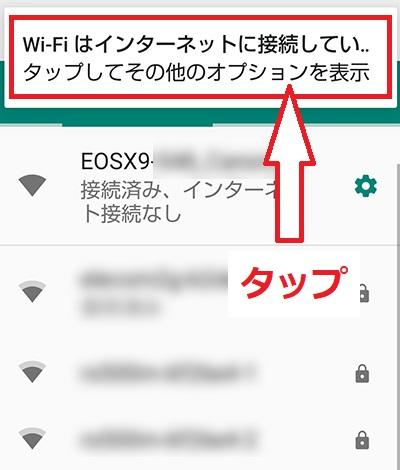 AQUOS sense2のWi-Fi接続のその他オプション