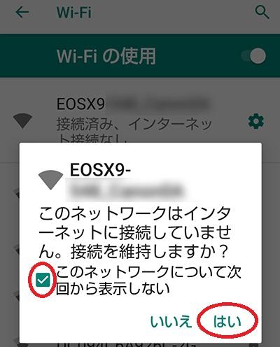 このネットワークはインターネットに接続していませんの警告