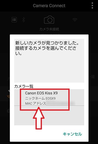 カメラコネクトアプリでcanon eos kiss x9を選択
