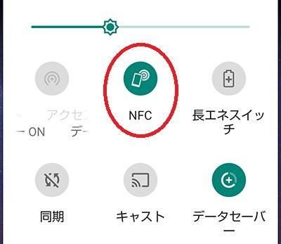 アクオスセンス2のNFC機能でデジタル一眼レフとWi-Fi接続