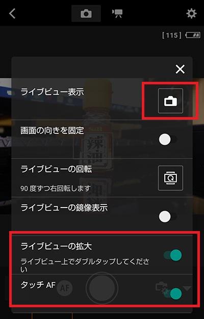 canon camera connect のタッチAF設定方法