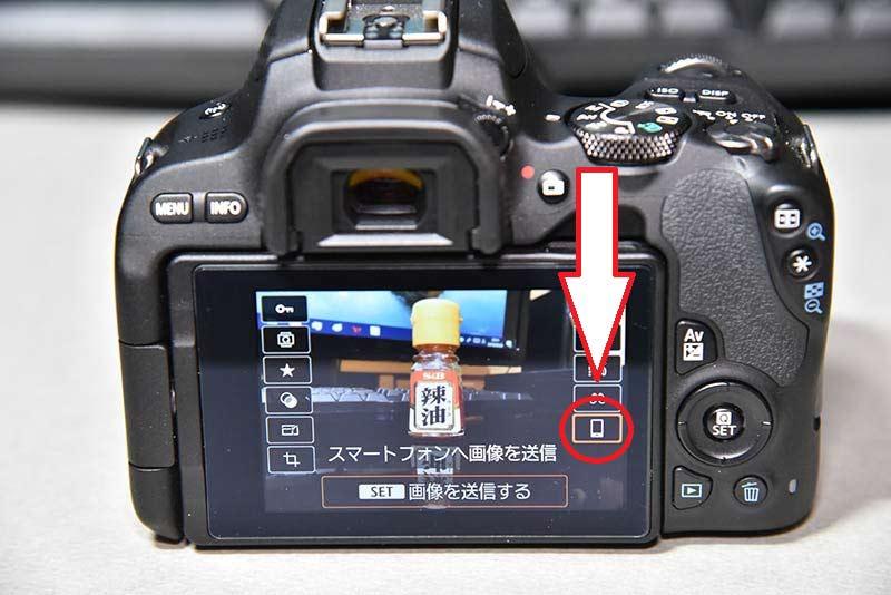 canon eos kiss x9からスマートフォンへ画像を送信を選択