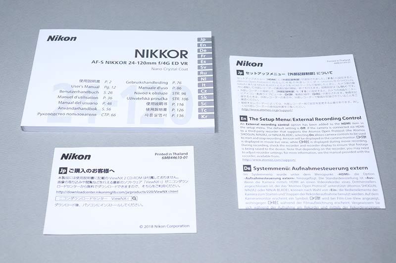 AF-S NIKKOR 24-120mm f/4G ED VR の取扱説明書(マニュアル)