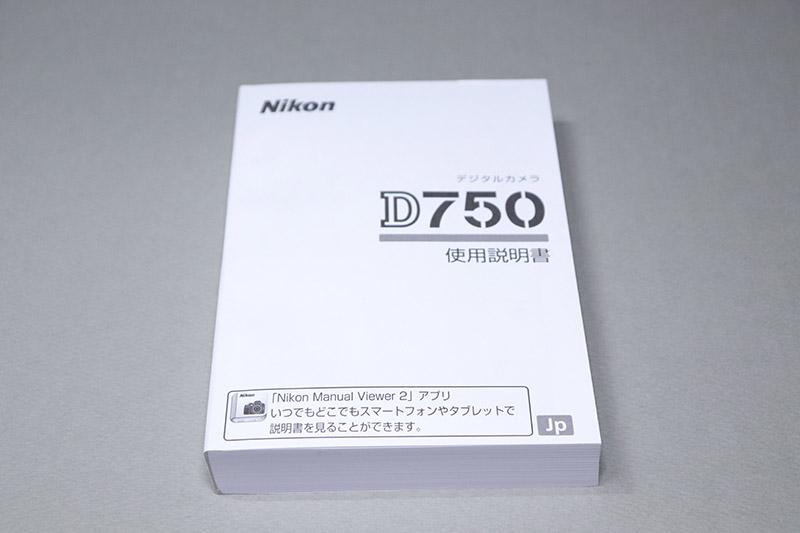 フルサイズ デジタル一眼レフ Nikon D750の取扱説明書(マニュアル)