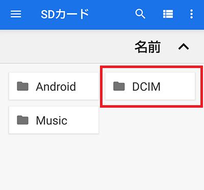 スマホのマイクロSDカード内部のDCIMフォルダー