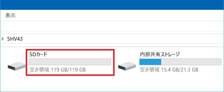 パソコンでマイクロSDカードの容量が少なく表示される理由