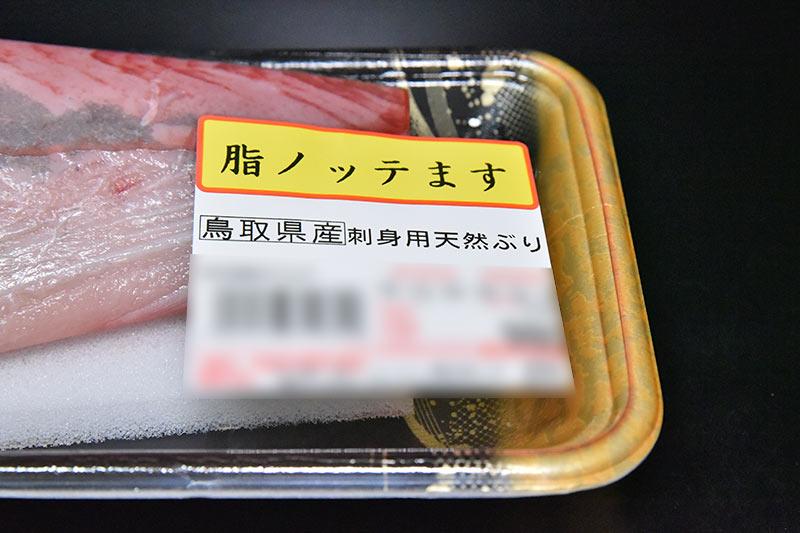 鳥取県産 刺身用天然ブリのブリトロ