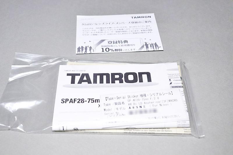 タムロン 28-75 F2.8 ズームレンズの取扱説明書