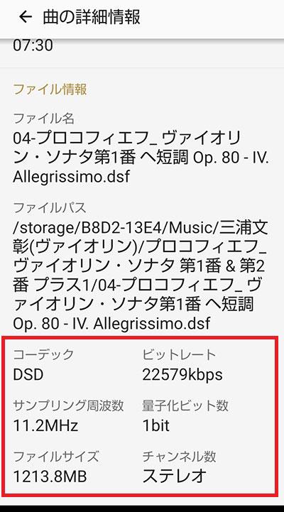 DSD 11.2MHzのデータサイズ