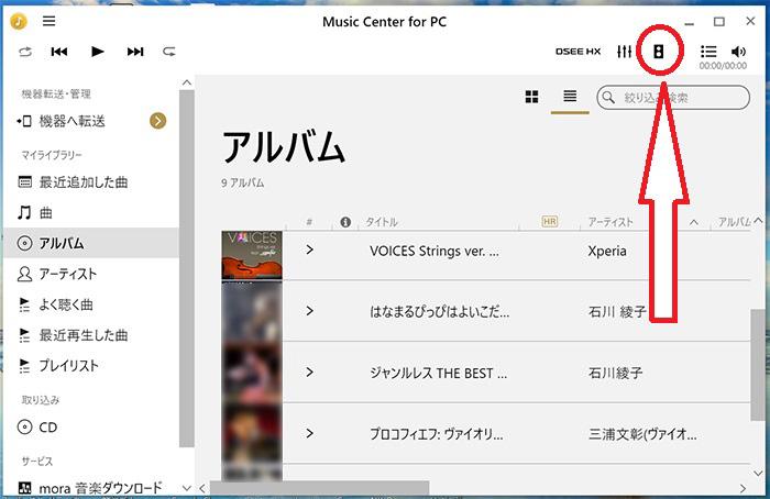 music center for pcでCDを取り込む方法