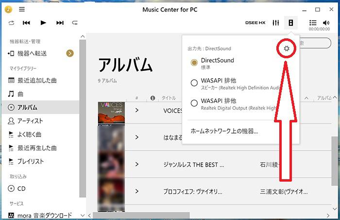 music center for pcの基本設定