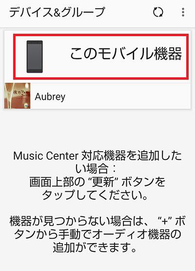 ソニー ミュージックセンターのデバイス&グループ