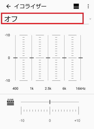 ソニー ミュージックセンターのイコライザー設定方法