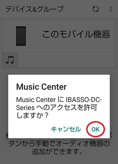 USB DAC iBasso DC02をスマホに接続する方法