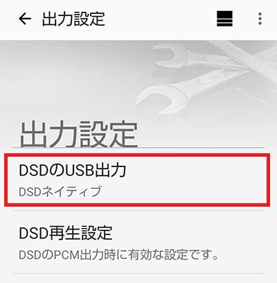 ソニー ミュージックセンターのDSDのUSB出力設定方法