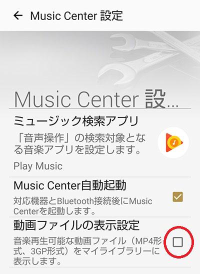 ソニー ミュージックセンターの動画ファイルの表示設定