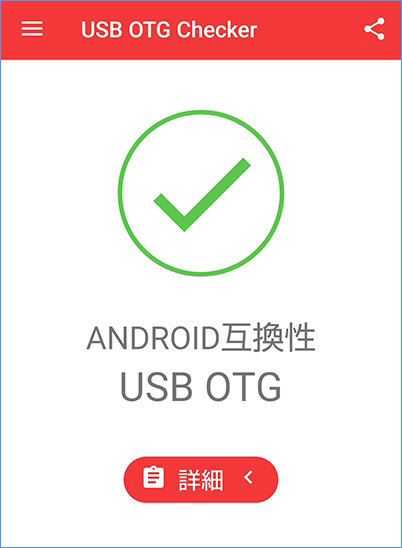 USB OTG Checkerの使い方