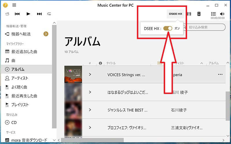music center for pcのDSEE HXでアップスケーリングする方法
