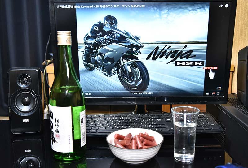 山田錦を飲みながらmm-spl6bkでNinja-H2Rの動画を視聴