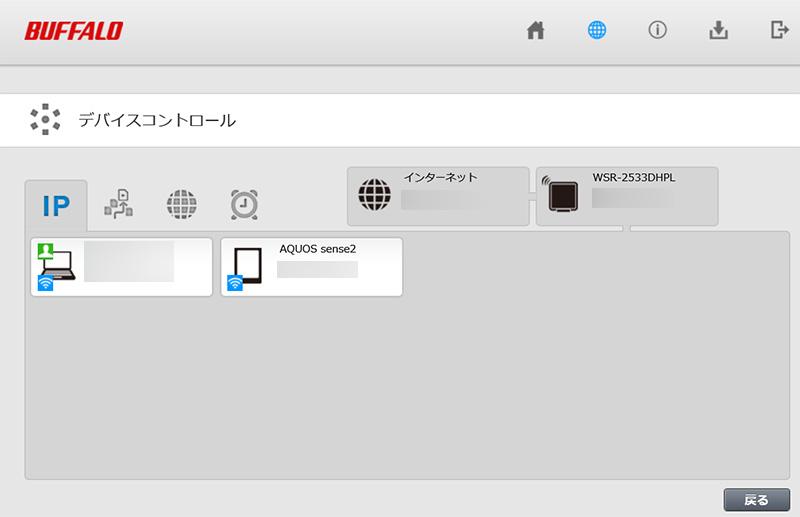 デバイスコントロールが追加されたWSR-2533DHPL-Cの管理画面
