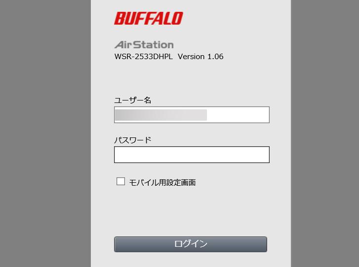 WSR-2533DHPL-Cの管理画面のパスワード入力画面