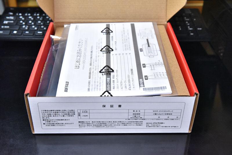 無線ランルーター WSR-2533DHPL-Cのレビュー 箱開封