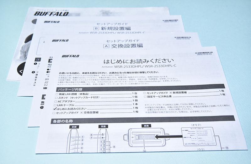 無線ランルーター WSR-2533DHPL-Cの取扱説明書