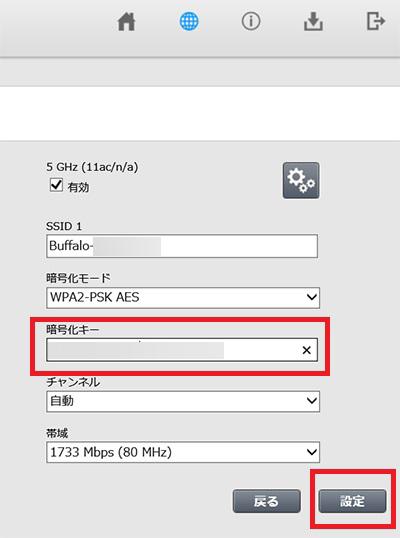バッファロー WSR-2533DHPL-Cの暗号化キーの変更方法②