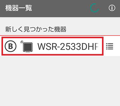 スマホで無線ラン WSR-2533DHPL-Cの管理画面にアクセスする方法1
