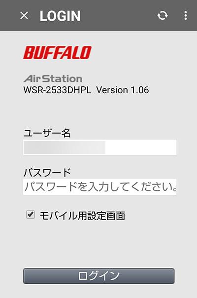 スマホで無線ラン WSR-2533DHPL-Cの管理画面にアクセスする方法2
