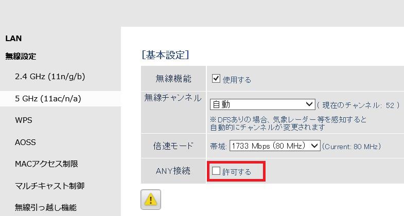 無線ラン WSR-2533DHPL-Cの管理画面でAny接続拒否の設定方法1