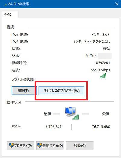 無線ラン WSR-2533DHPL-CのAny接続拒否の設定方法5