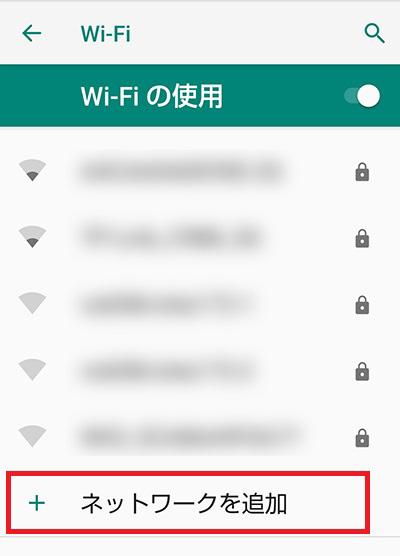 無線ランのSSIDをスマホで非表示にする方法1