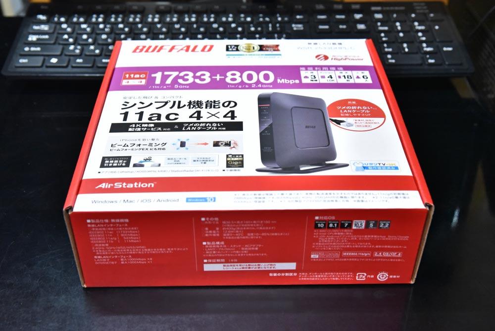 無線ランルーター WSR-2533DHPL-Cのレビュー ボックス