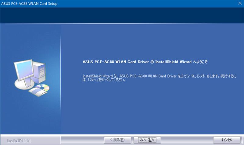 PCE-AC88のドライバーインストールウイザード